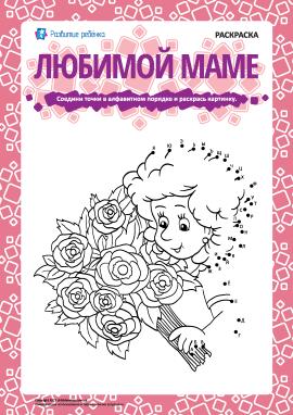 Розмальовка «Любій матусі» (російська абетка)