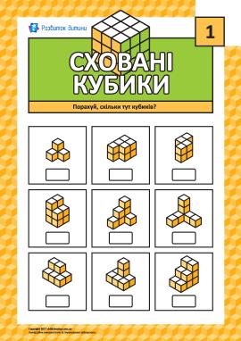 Сховані кубики № 1: тренуємо логіку й мислення