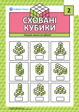 Сховані кубики № 2: тренуємо логіку й мислення