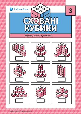 Сховані кубики № 3: тренуємо логіку й мислення
