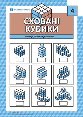 Сховані кубики № 4: тренуємо логіку й мислення