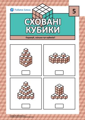 Сховані кубики № 5: тренуємо логіку й мислення