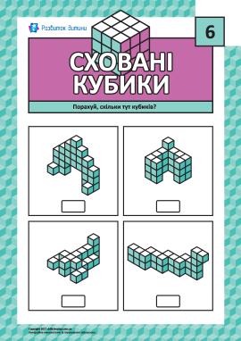 Сховані кубики № 6: тренуємо логіку й мислення