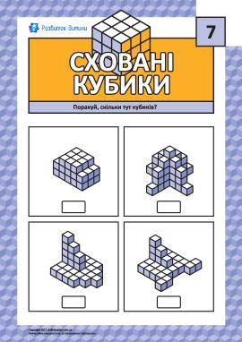 Сховані кубики № 7: тренуємо логіку й мислення