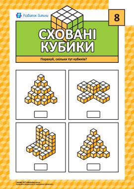 Сховані кубики № 8: тренуємо логіку й мислення