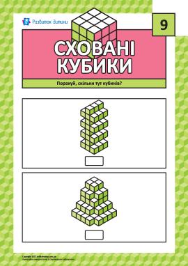 Сховані кубики № 9: тренуємо логіку й мислення