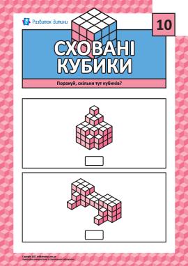 Сховані кубики № 10: тренуємо логіку й мислення