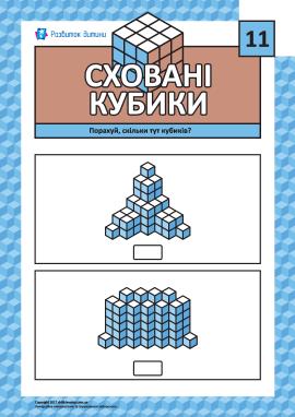 Сховані кубики № 11: тренуємо логіку й мислення