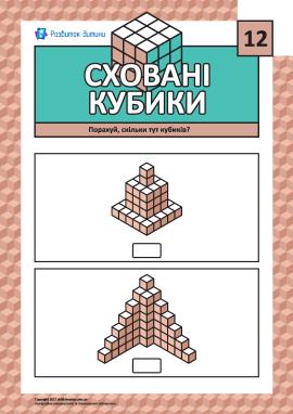 Сховані кубики № 12: тренуємо логіку й мислення