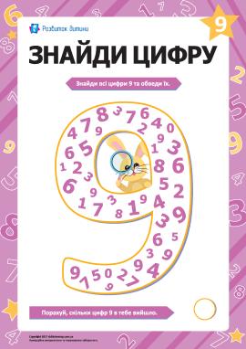 «Знайди цифру 9»: тренуємо навички рахунку