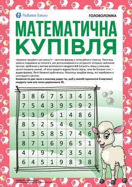 Головоломка «Математична купівля»