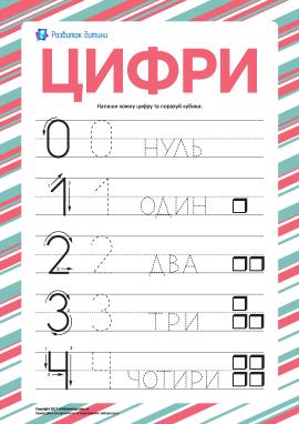 «Цифри»: тренуємось писати за пунктиром