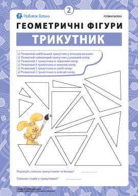 Розмальовка «Геометричні фігури»: трикутник