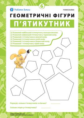 Розмальовка «Геометричні фігури»: п'ятикутник