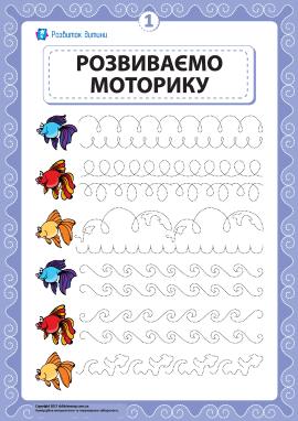 Розвиваємо моторику та координацію № 1