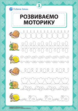 Розвиваємо моторику та координацію № 3