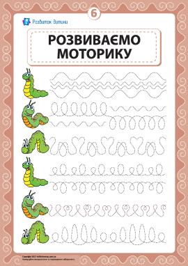 Розвиваємо моторику та координацію № 6