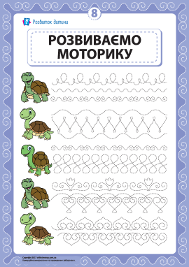Розвиваємо моторику та координацію № 8