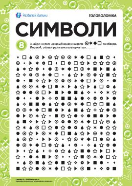 Розвиваємо увагу й пам'ять: символи № 8