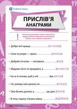 Прислів'я та анаграми № 1 (українська мова)