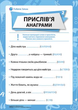 Прислів'я та анаграми № 2 (українська мова)