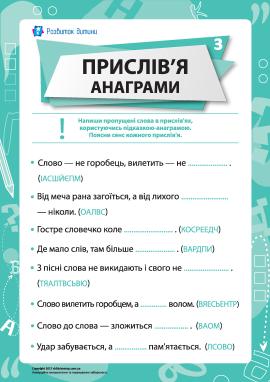 Прислів'я та анаграми № 3 (українська мова)