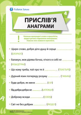 Прислів'я та анаграми № 4 (українська мова)