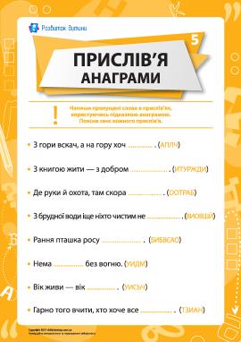 Прислів'я та анаграми № 5 (українська мова)