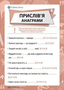Прислів'я та анаграми № 6 (українська мова)
