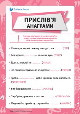 Прислів'я та анаграми № 7 (українська мова)