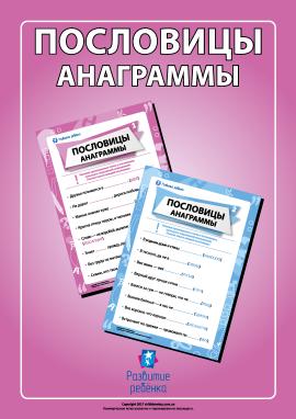 Прислів'я та анаграми (російська мова)
