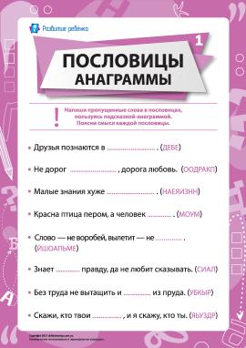 Прислів'я та анаграми № 1 (російська мова)