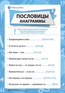 Прислів'я та анаграми № 2 (російська мова)