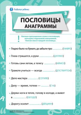 Прислів'я та анаграми № 3 (російська мова)