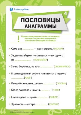 Прислів'я та анаграми № 4 (російська мова)