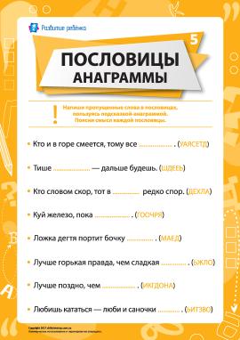 Прислів'я та анаграми № 5 (російська мова)