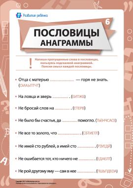 Прислів'я та анаграми № 6 (російська мова)