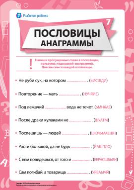 Прислів'я та анаграми № 7 (російська мова)