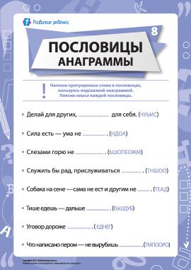 Прислів'я та анаграми № 8 (російська мова)