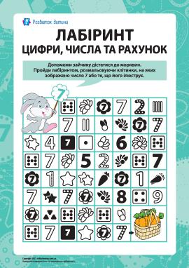 Лабіринт: рахуємо та вчимо цифру й число 7