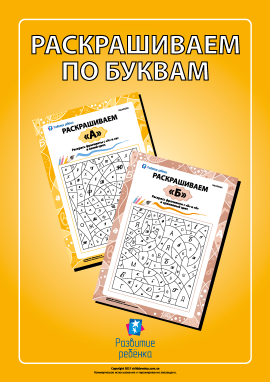 Розмальовуємо за літерами (російська абетка)
