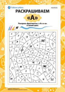 Розмальовуємо за літерою «А» (російська абетка)