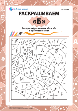 Розмальовуємо за літерою «Б» (російська абетка)