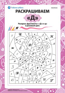 Розмальовуємо за літерою «Д» (російська абетка)