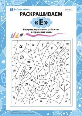 Розмальовуємо за літерою «Е» (російська абетка)