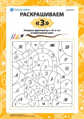 Розмальовуємо за літерою «З» (російська абетка)