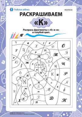 Розмальовуємо за літерою «К» (російська абетка)