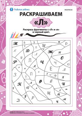Розмальовуємо за літерою «Л» (російська абетка)