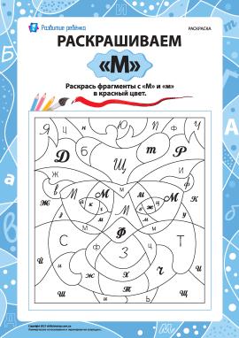 Розмальовуємо за літерою «М» (російська абетка)