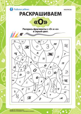 Розмальовуємо за літерою «О» (російська абетка)